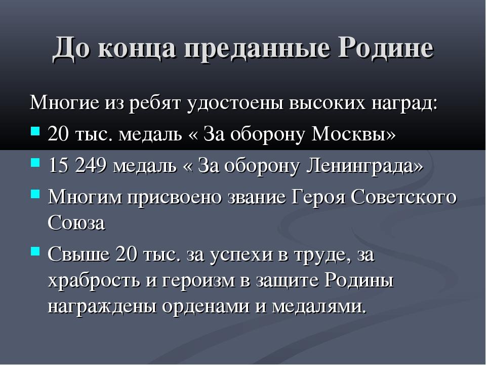 До конца преданные Родине Многие из ребят удостоены высоких наград: 20 тыс. м...