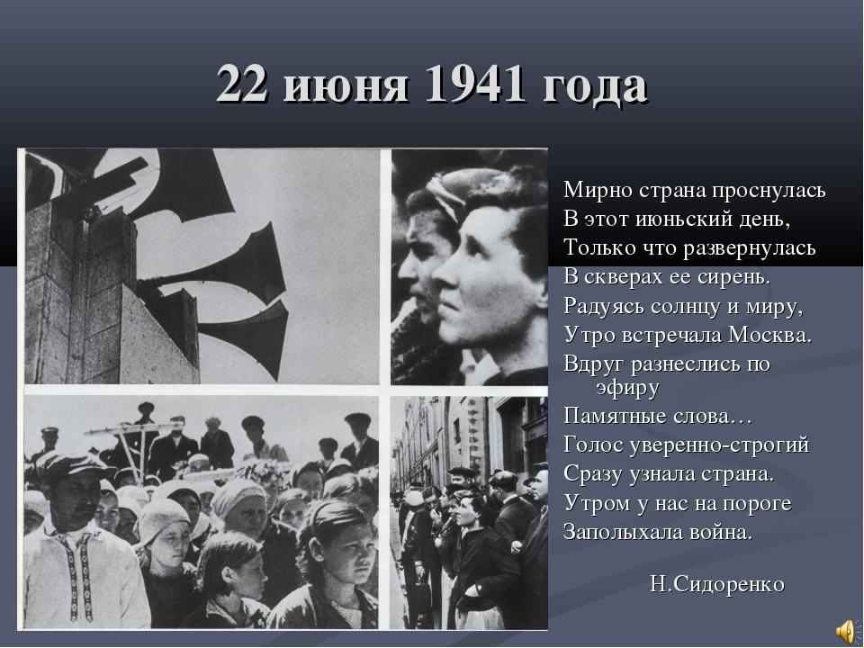 22 июня 1941 года Мирно страна проснулась В этот июньский день, Только что ра...