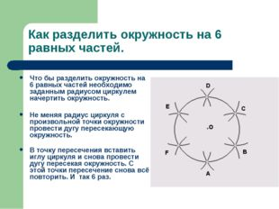 Как разделить окружность на 6 равных частей. Что бы разделить окружность на 6