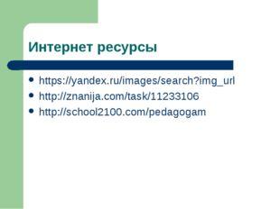 Интернет ресурсы https://yandex.ru/images/search?img_url http://znanija.com/t