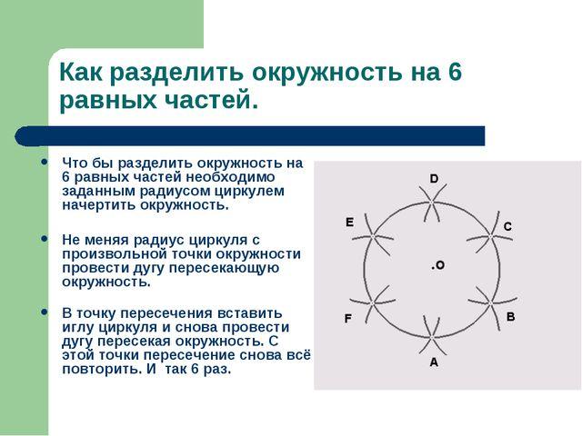 Как разделить окружность на 6 равных частей. Что бы разделить окружность на 6...