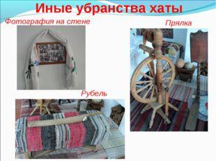 Иные убранства хаты Фотография на стене Прялка Рубель