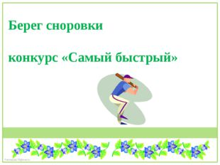 Берег сноровки конкурс «Самый быстрый» FokinaLida.75@mail.ru
