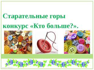 Старательные горы конкурс«Кто больше?». FokinaLida.75@mail.ru