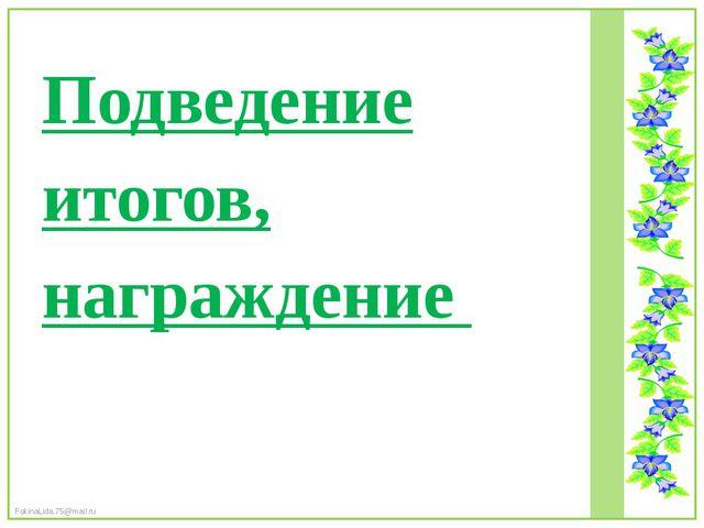 Подведение итогов, награждение FokinaLida.75@mail.ru