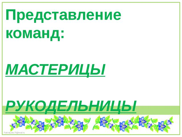 Представление команд: МАСТЕРИЦЫ РУКОДЕЛЬНИЦЫ FokinaLida.75@mail.ru