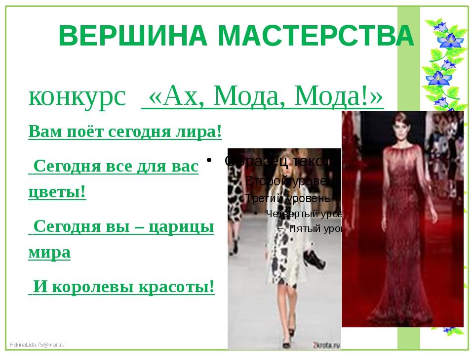 ВЕРШИНА МАСТЕРСТВА конкурс «Ах, Мода, Мода!» Вам поёт сегодня лира! Сегодня...