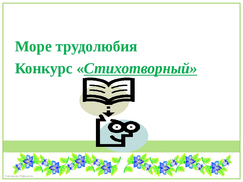 Море трудолюбия Конкурс «Стихотворный» FokinaLida.75@mail.ru