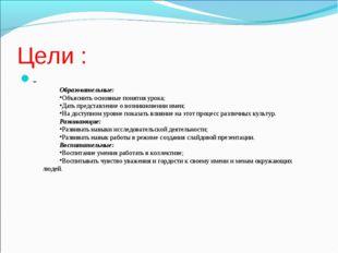 Цели : - Образовательные: Объяснить основные понятия урока; Дать представлени
