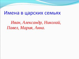 Иван, Александр, Николай, Павел, Мария, Анна.