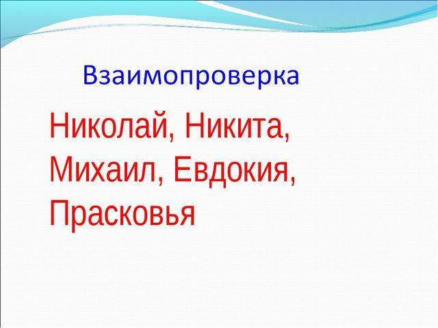 Николай, Никита, Михаил, Евдокия, Прасковья