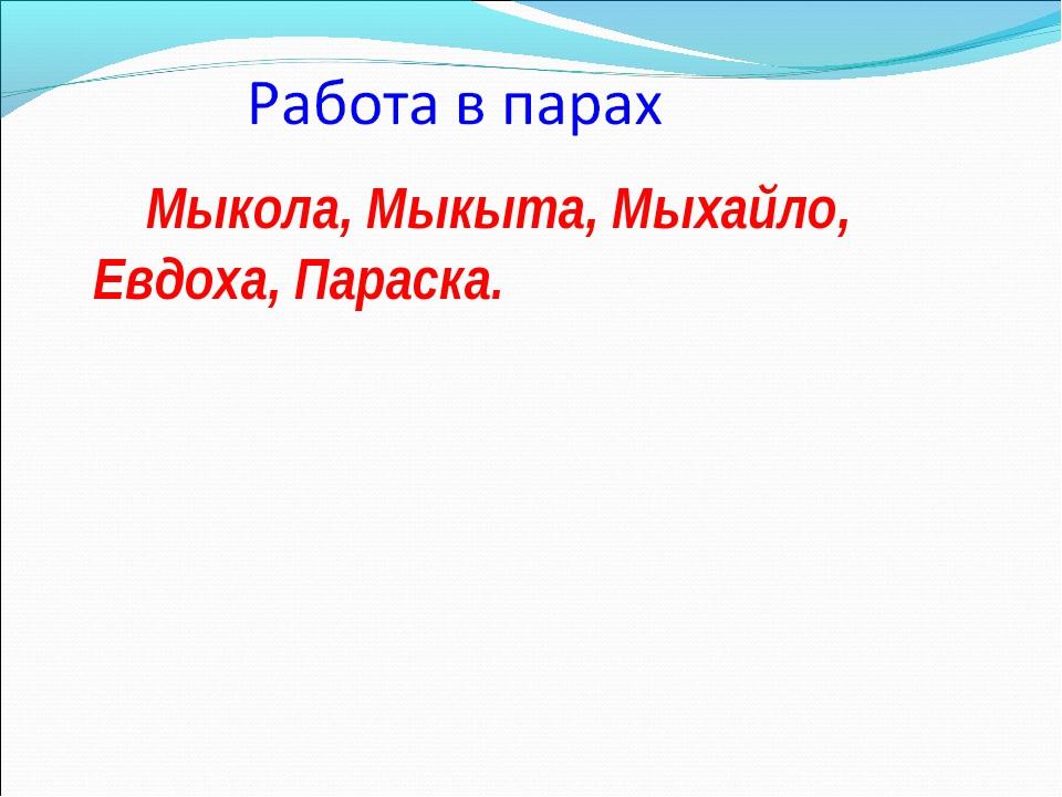 Мыкола, Мыкыта, Мыхайло, Евдоха, Параска.