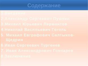 2. Александр Сергеевич Пушкин Александр Сергеевич Пушкин (1799—1837) — велики