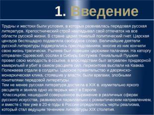 3.Михаил Юрьевич Лермонтов В конце 30-х годов обозначился переход к новому ти