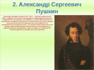 2. Александр Сергеевич Пушкин Опираясь на художественные принципы Вальтера Ск