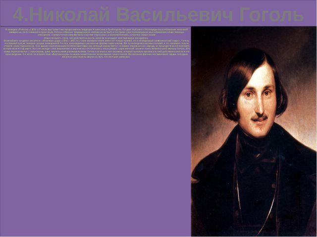 5.Михаил ЕвграфовичСалтыков-Щедрин Михаил Евграфович Салтыков-Щедрин (1826—1...