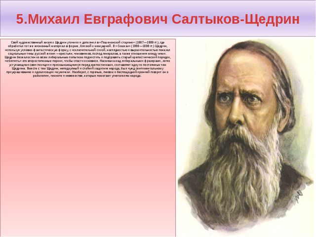 6.Иван Сергеевич Тургенев Иван Сергеевич Тургенев (1818—1883) начал свою лите...