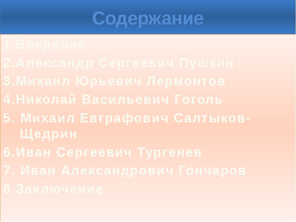 2. Александр Сергеевич Пушкин Александр Сергеевич Пушкин (1799—1837) — велики...