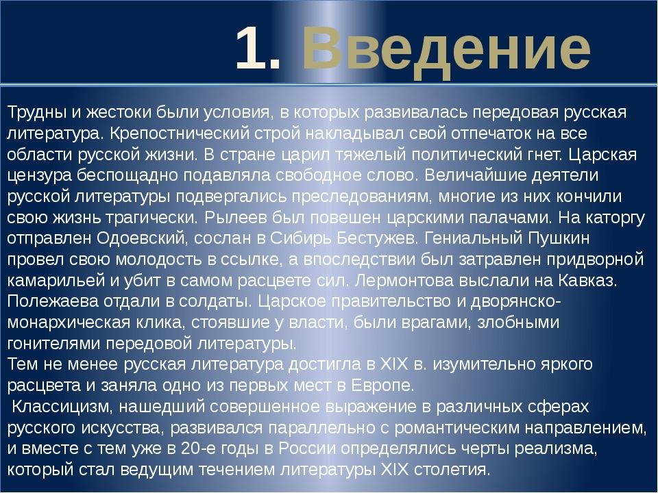 3.Михаил Юрьевич Лермонтов В конце 30-х годов обозначился переход к новому ти...