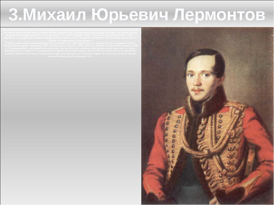 4.Николай Васильевич Гоголь Николай Васильевич Гоголь (1809—1852) завершил чр...