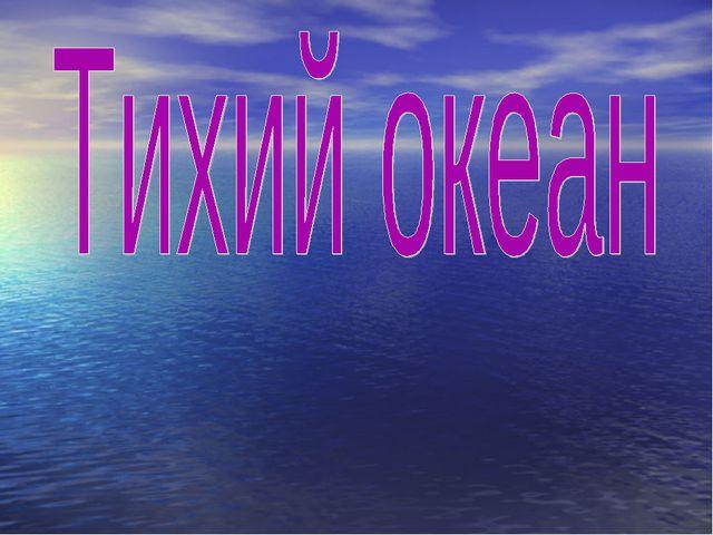 Ти�ий Океан П�езен�а�ия 7 Кла�� instructionhuman