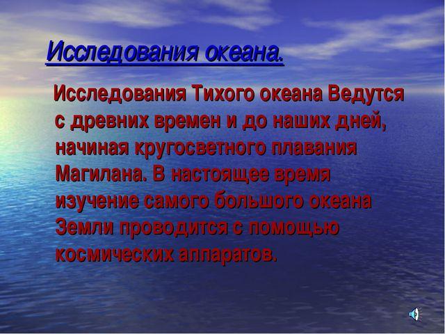 Исследования океана. Исследования Тихого океана Ведутся с древних времен и до...