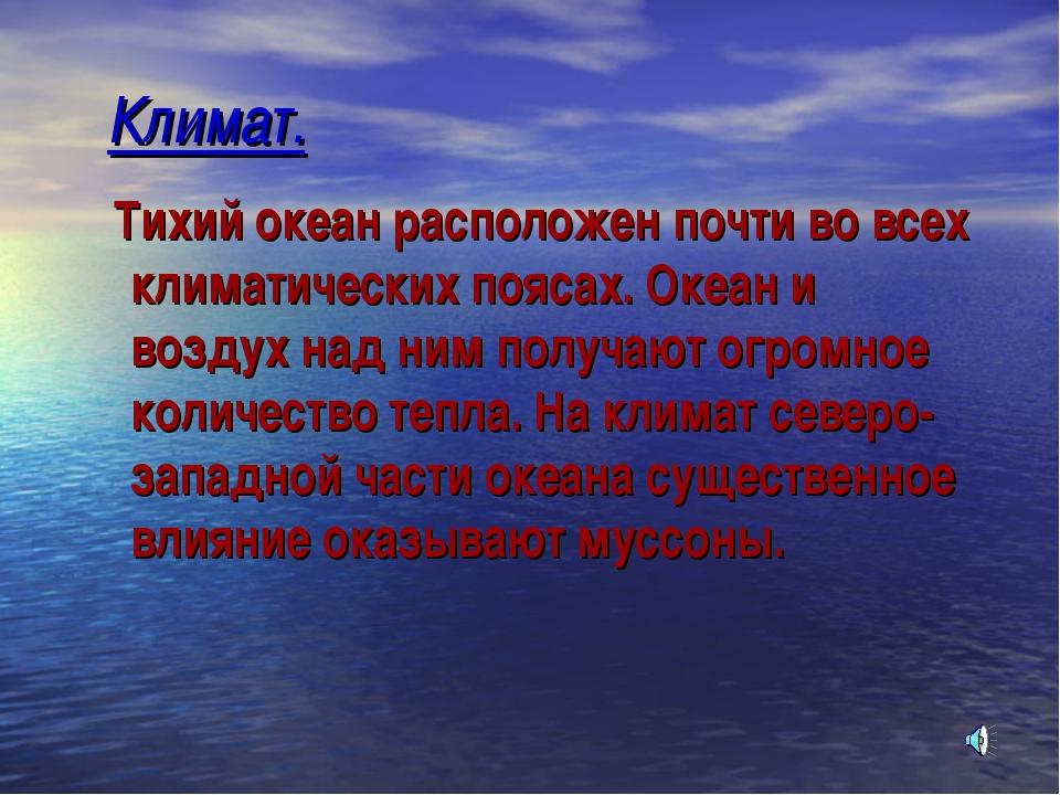 Климат. Тихий океан расположен почти во всех климатических поясах. Океан и во...