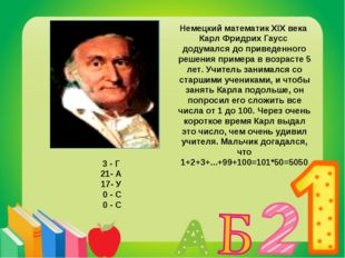Немецкий математик XIX века Карл Фридрих Гаусс додумался до приведенного реше