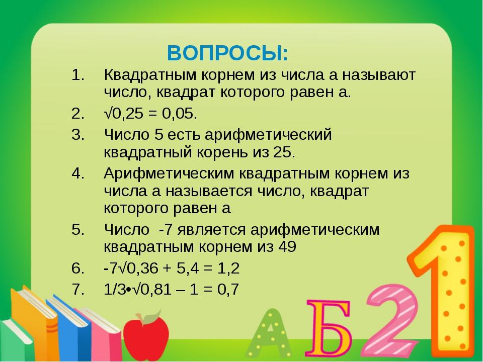 ВОПРОСЫ: Квадратным корнем из числа а называют число, квадрат которого равен...