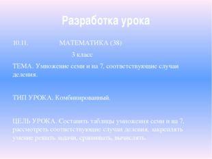 Разработка урока 10.11. МАТЕМАТИКА (38) 3 класс ТЕМА. Умножение семи и на 7,