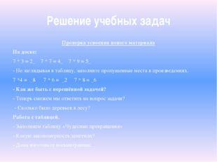 Решение учебных задач Проверка усвоения нового материала На доске: 7 * 3 = 2_