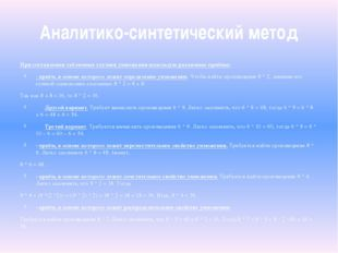 Аналитико-синтетический метод При составлении табличных случаев умножения исп