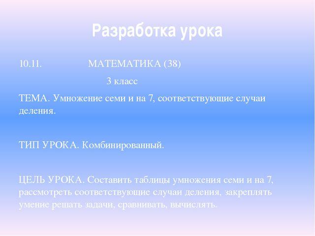 Разработка урока 10.11. МАТЕМАТИКА (38) 3 класс ТЕМА. Умножение семи и на 7,...