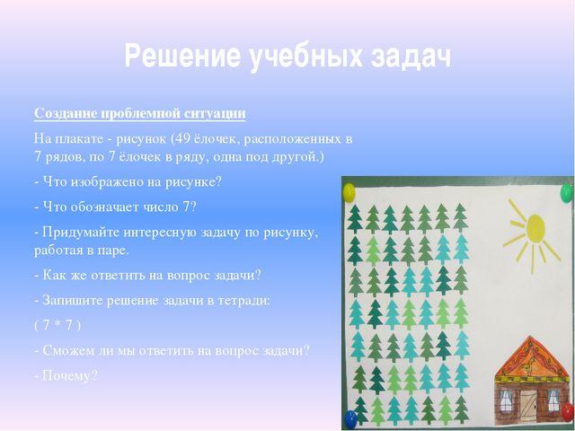 Решение учебных задач Создание проблемной ситуации На плакате - рисунок (49 ё...