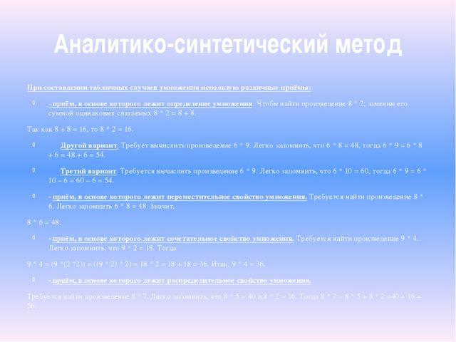 Аналитико-синтетический метод При составлении табличных случаев умножения исп...