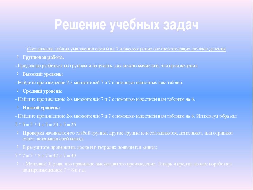 Решение учебных задач Составление таблиц умножения семи и на 7 и рассмотрение...
