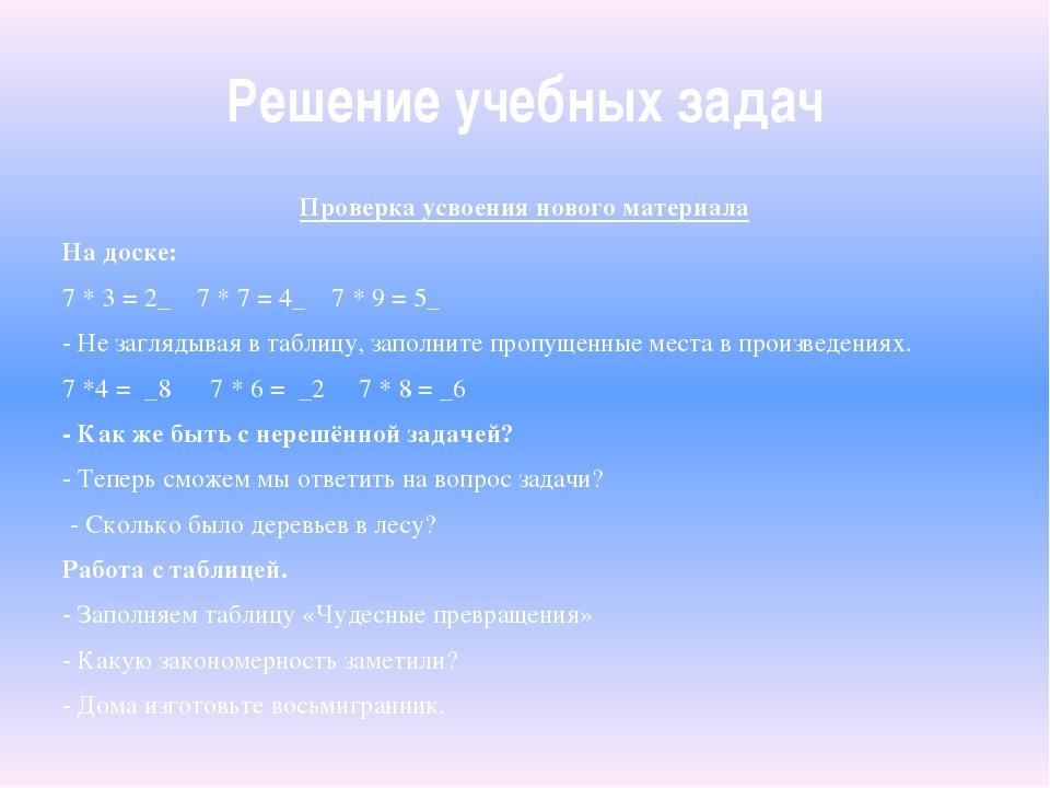 Решение учебных задач Проверка усвоения нового материала На доске: 7 * 3 = 2_...
