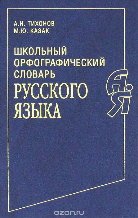 словарь.jpg