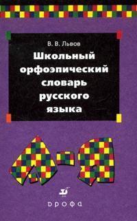 словарь1.jpg