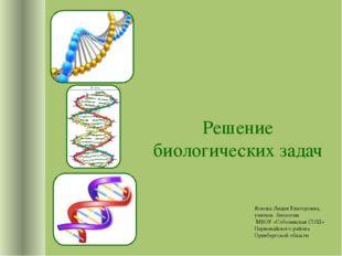 Решение биологических задач Яснова Лидия Викторовна, учитель биологии МБОУ «С