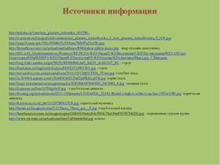 http://pikabu.ru/view/mir_glazami_daltonika_663786 ; http://copypast.ru/fotog