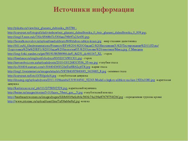 http://pikabu.ru/view/mir_glazami_daltonika_663786 ; http://copypast.ru/fotog...