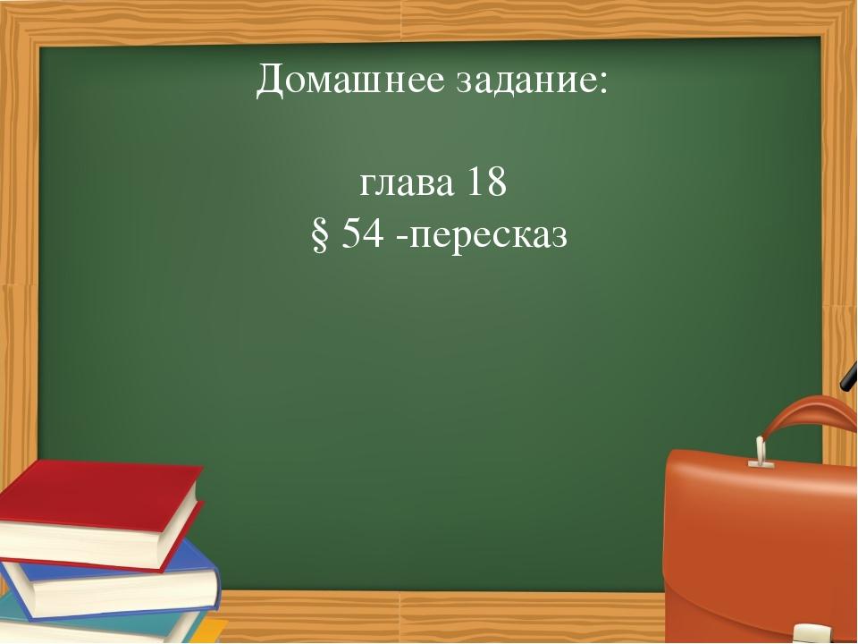 Домашнее задание: глава 18 § 54 -пересказ Образец заголовка