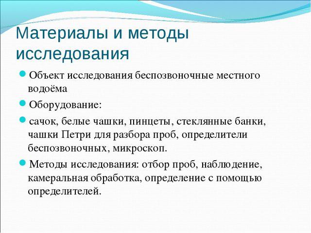 Материалы и методы исследования Объект исследования беспозвоночные местного в...