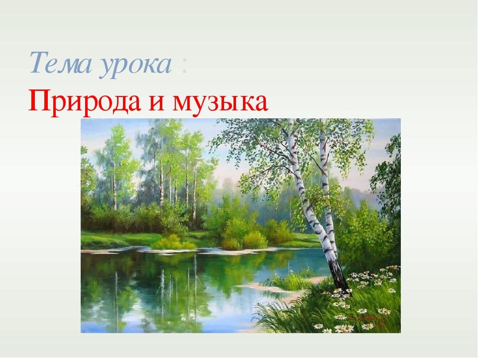 Картинки образы природы в музыке, надписью