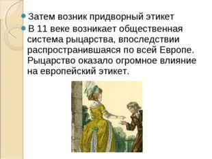 Затем возник придворный этикет В 11 веке возникает общественная система рыцар