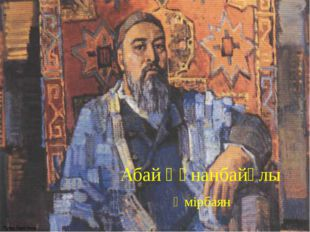 Абай Құнанбайұлы Өмірбаян Пупко Кристина