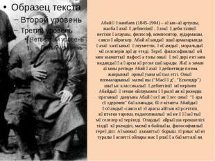 Абай Құнанбаев (1845-1904) – ақын–ағартушы, жазба қазақ әдебиетінің, қазақ әд