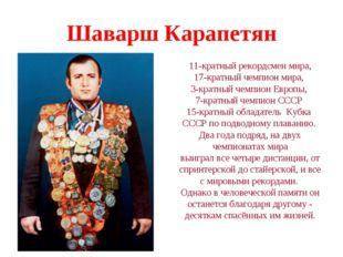 Шаварш Карапетян 11-кратный рекордсмен мира, 17-кратный чемпион мира, 3-кратн