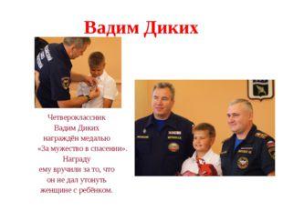 Вадим Диких Четвероклассник Вадим Диких награждён медалью «За мужество в спас